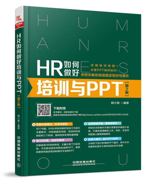 HR如何做好培训与PPT9787113251017