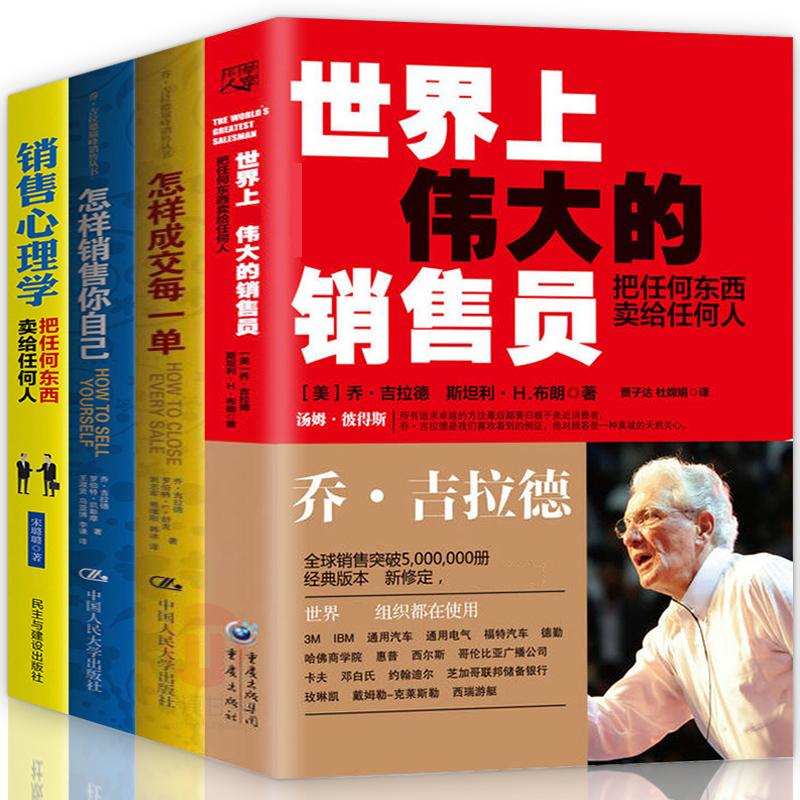 销售书籍怎样成交每一单 怎样销售你自己 伟大的销售员 销售心理学 乔吉拉德 把任何东西卖给任何人 市场营销销售技巧管理方面书籍