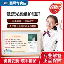 BOE/京东方E1S画屏英寸电子相册数码相框S2类纸低蓝光网课护眼屏