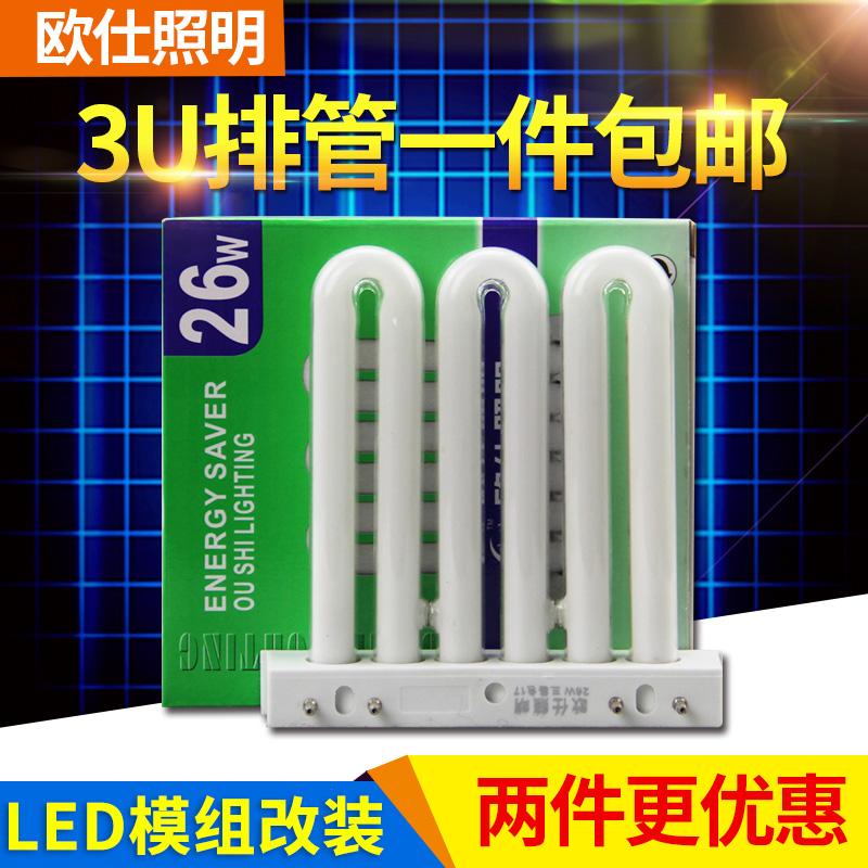 欧仕照明3U排管26w36w45w4针厨卫三基色吸顶灯节能灯管平四针白光