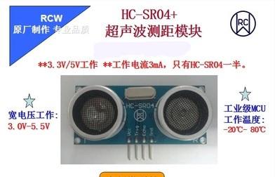 超声波测距模块+范围超声波传感器
