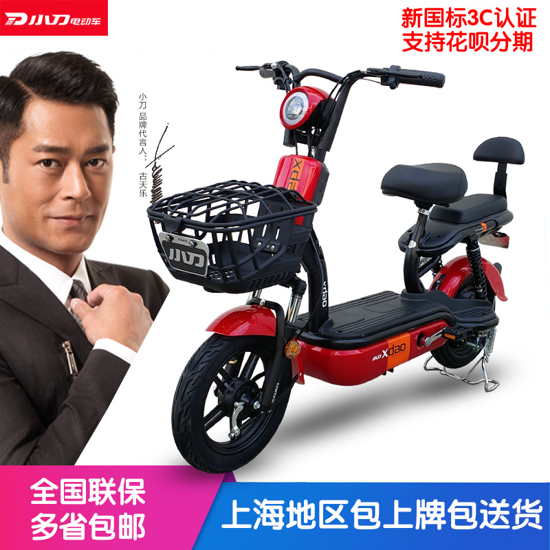 Xiaodao electric car new national standard electric car new 4 electric bicycle pedal battery car scooter 48V