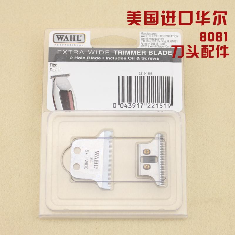 美国进口华尔8081电推剪刀头 原装刀头配件WHAL零刀头T型雕刻刀头