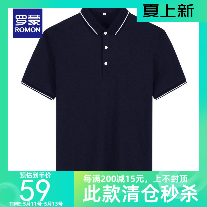 罗蒙短袖T恤男2021夏季新款时尚休闲简约POLO衫中青年商务百搭t恤