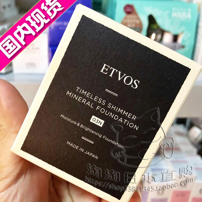 现货日本本土ETVOS雾面/哑光妆效 防晒矿物粉饼10g SPF26 PA+++