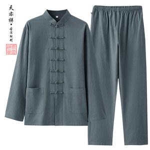 棉麻长袖中国风套装唐装男青年汉服