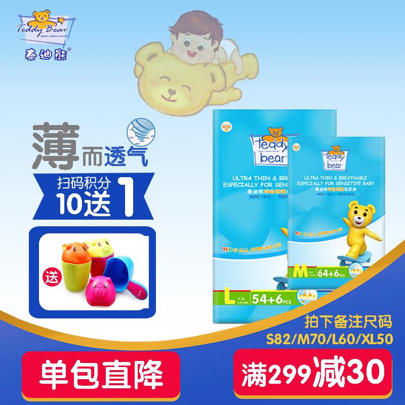 泰迪熊纸尿裤 超薄婴儿透气干爽拉拉裤尿不湿S82M70L60XL50正品