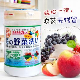日本汉方贝壳粉 洗水果蔬菜的清洗剂洗菜粉果蔬专用去农药残留90g图片
