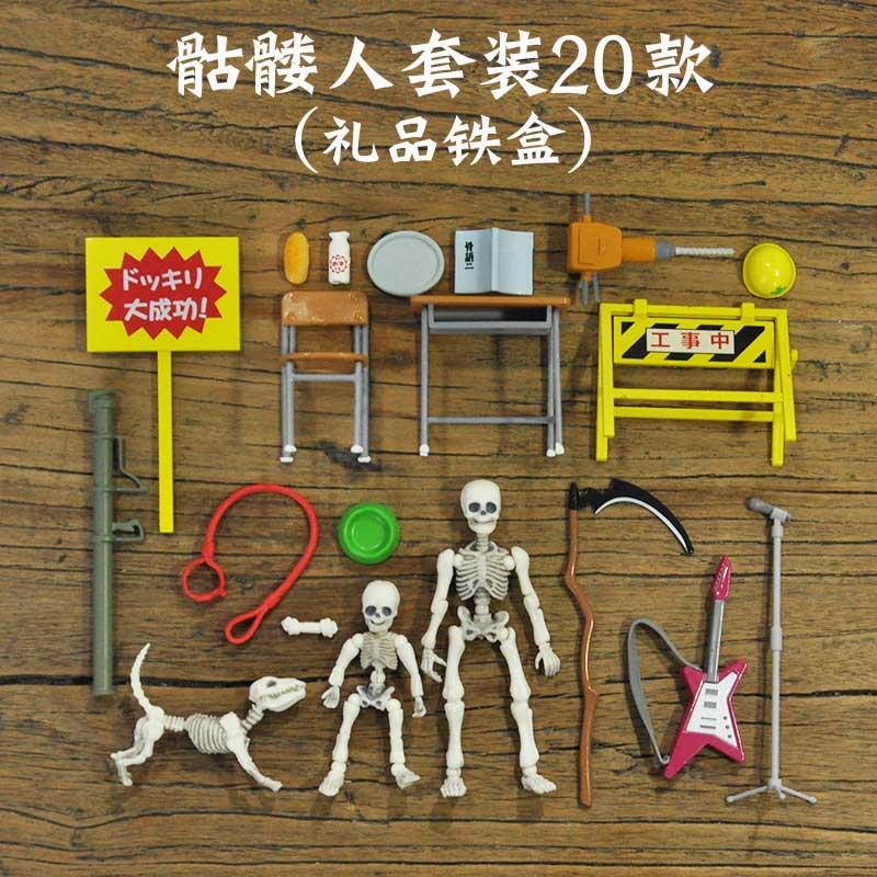 骨头先生 骷髅模型 骷髅人可动人偶 手办公仔 食玩场景家具配件