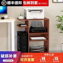 打印机架子多层置物架桌面文件柜可移动落地电脑主机柜办公室收纳