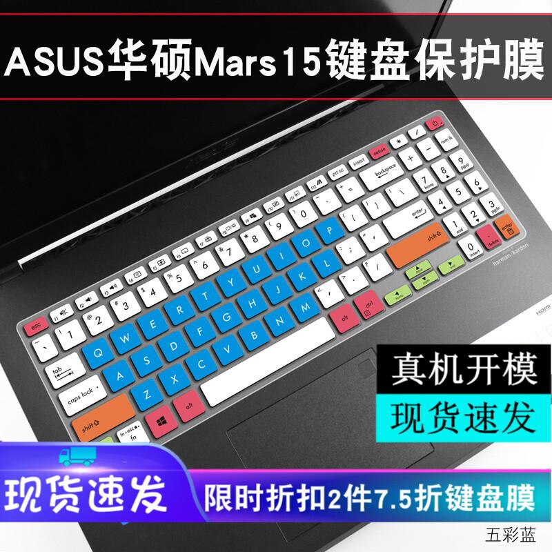 15.6英寸華碩Mars15筆記本VX60G鍵盤保護膜S5500F電腦配件UX533 BX533 S532 S531防塵防水套