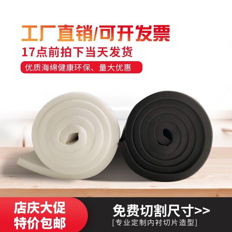 特价中高密度海绵垫定制白色背景软包海绵沙发床垫内衬装饰防震垫
