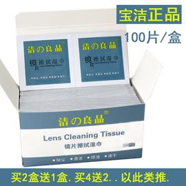 擦眼镜纸湿巾一次性眼镜布眼镜片镜头手机屏幕清洁纸擦拭眼镜湿巾