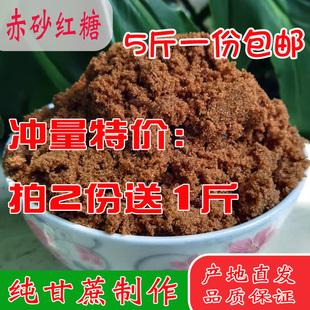 5斤广西纯甘蔗赤砂糖红糖粉酵素红糖馒头包子土红糖烘焙散装包邮