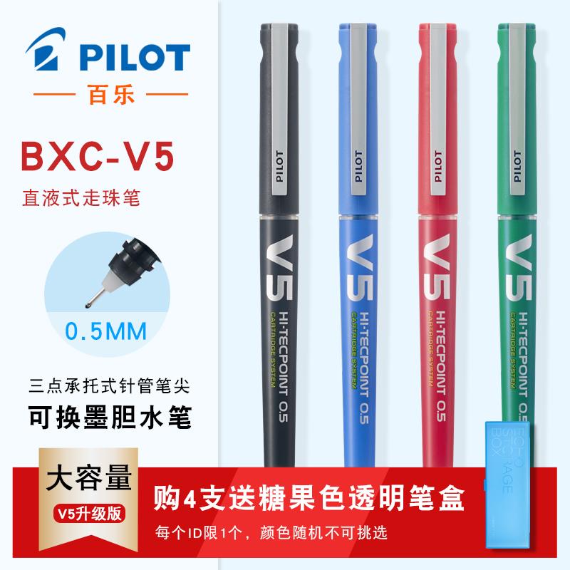 日本PILOT百乐中性笔学生用水笔BXC-V5直液式走珠笔可换墨水芯中性笔学生针管笔黑色签字笔0.5mm黑色蓝色红色