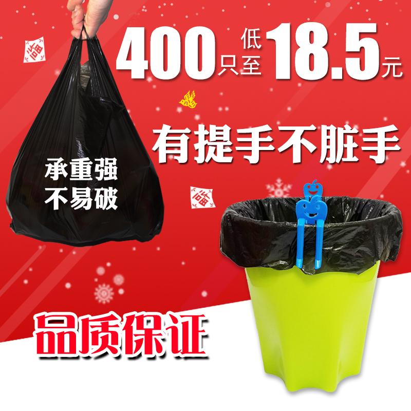 垃圾袋家用一次性加厚中小号 手提式黑色大号背心塑料拉圾袋
