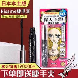 kissme睫毛膏 第二三代黑色棕色纤长日本奇士美kiss me睫毛膏图片