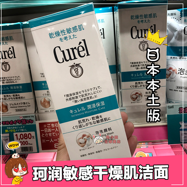 日本curel/珂润温和润浸氨基酸泡沫洁面洗面奶敏感肌150ml