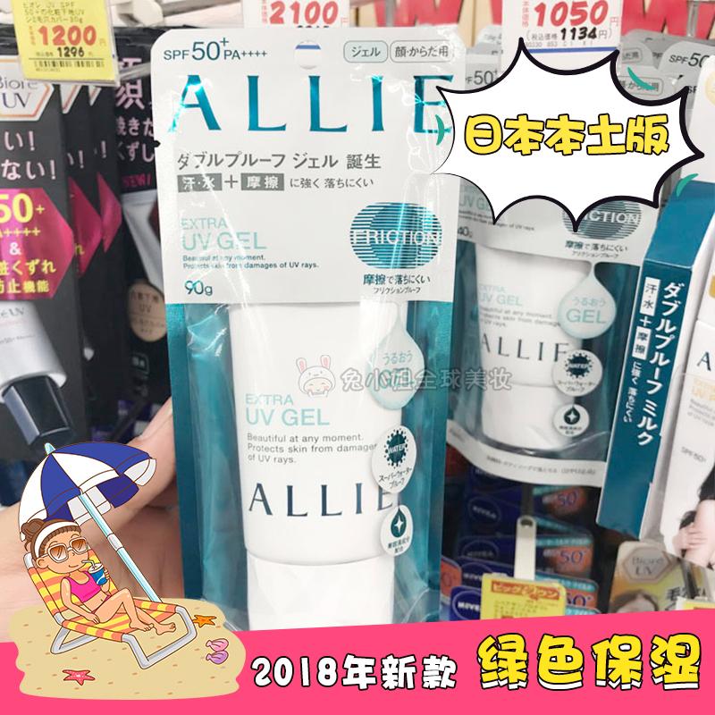 日本嘉娜宝allie防晒霜绿色2018新款面部保湿spf50女 学生