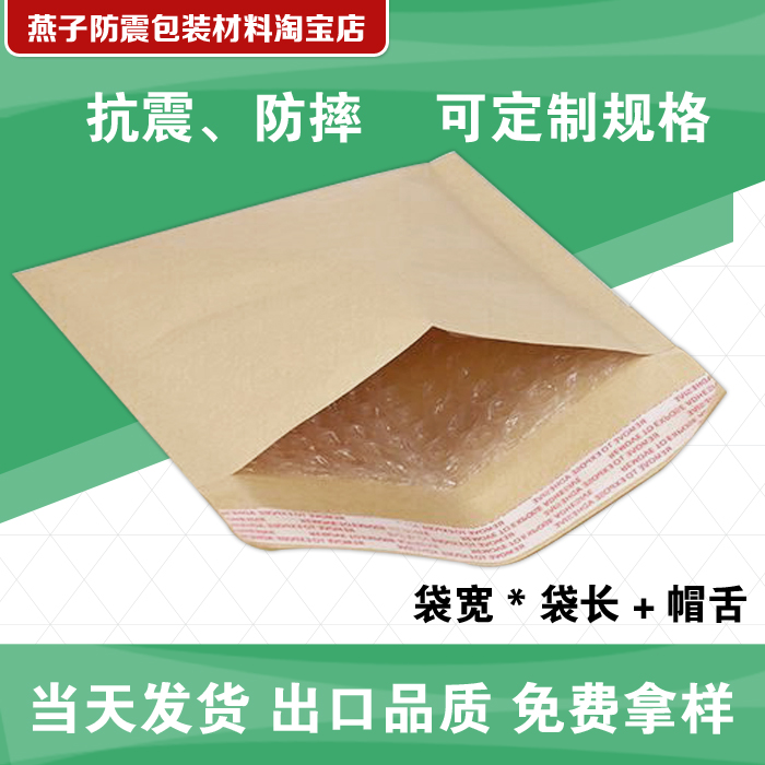 Natural color kraft paper bubble envelope bag SK2 140x160 + 40mm unit price: RMB:0.4 Yuan / piece