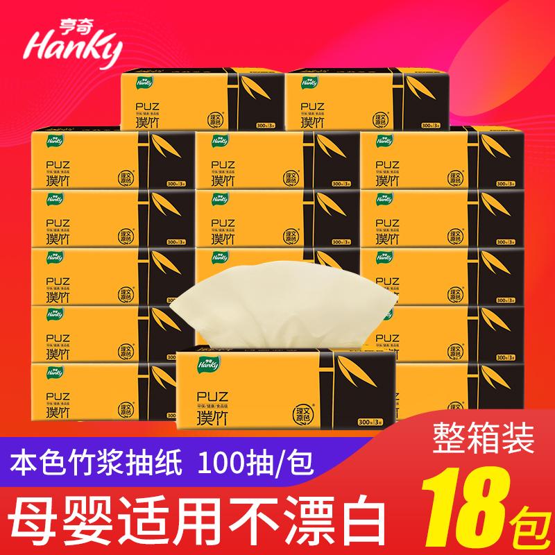 亨奇抽纸璞竹本色抽纸整箱18包家用卫生纸竹浆面巾纸巾餐巾纸