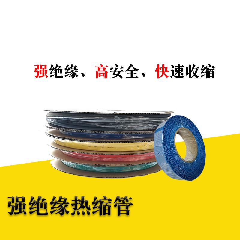 Электроизоляционные термоусадочные трубки Артикул 576577718979