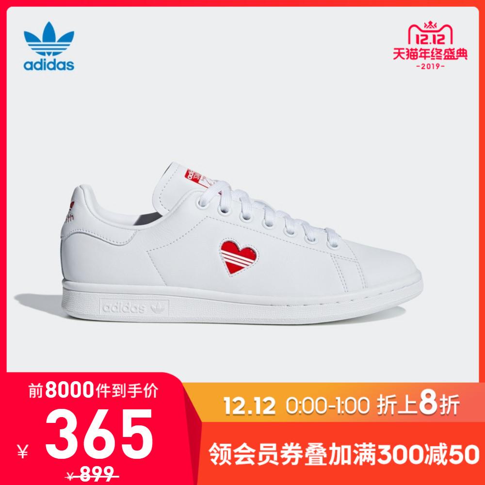阿迪达斯官网 三叶草STAN SMITH男女经典爱心运动小白鞋 G27893