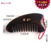 大齿宽齿头疗 闽宝牛角梳子头皮按摩梳头部经络梳全身通用天然正品