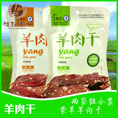 Authentic Inner Mongolian dried lamb air-dried shredded 64g bag Mongolian lamb vacuum independent packaging casual snacks cooked lamb
