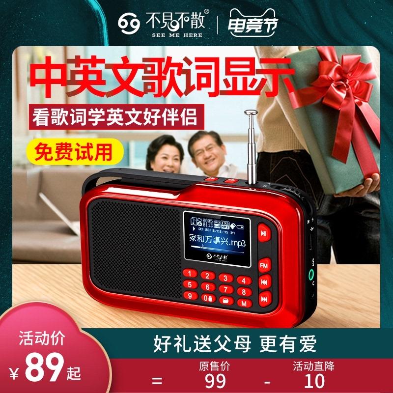 不见不散H1新款老年人收音机老人小型多功能迷你音乐播放器便携式广播随身听小音箱唱戏听歌评书充电插卡音响