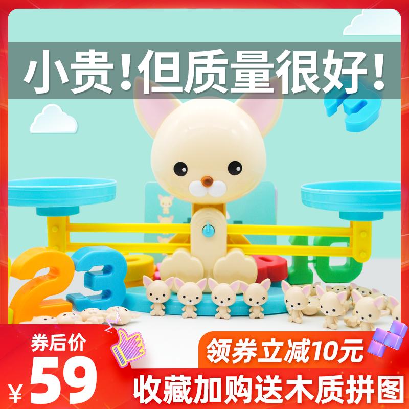 小狗数字启蒙天平玩具数学天平秤儿童玩具幼儿园益智数感玩具