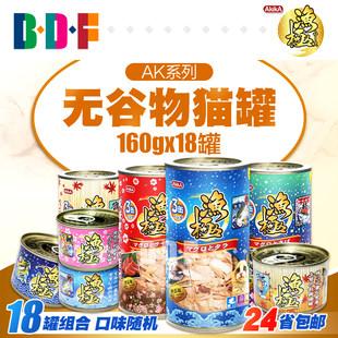 上海贝多芬宠物/AkikA渔极无谷物主食猫罐AK猫罐头组合 160g*18罐包邮