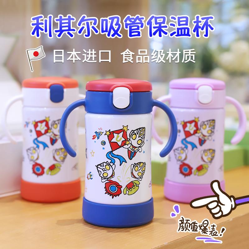 日本Richell利其尔保温杯儿童带吸管幼儿园不锈钢水杯防呛男女童