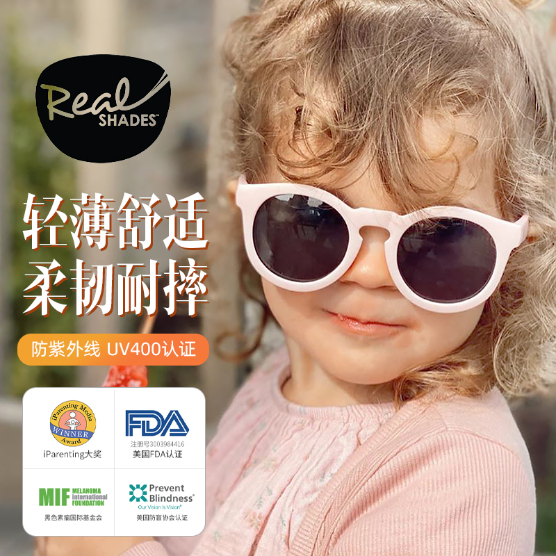 美国realkids儿童太阳镜防紫外线男童宝宝眼镜女童潮时尚幼童墨镜