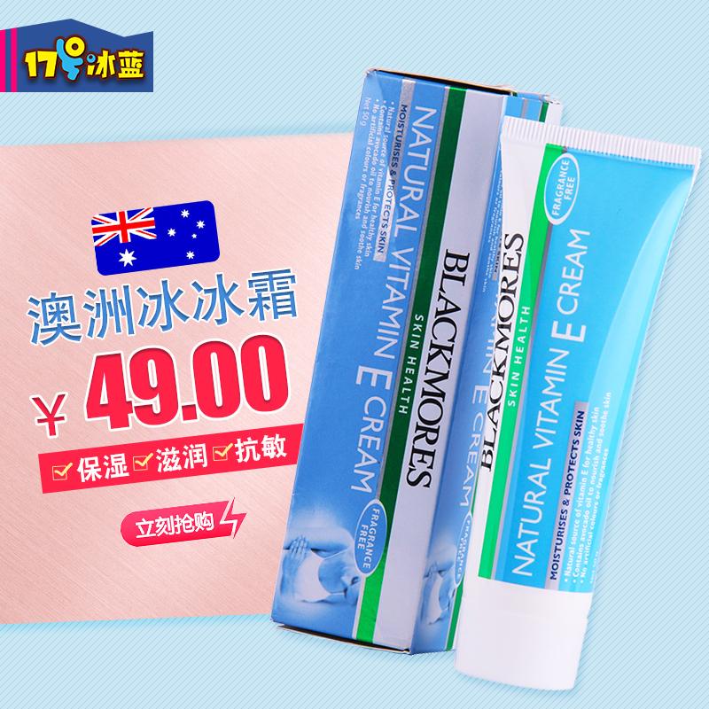 澳洲Blackmores澳佳宝VE面霜 冰冰霜 维生素E润肤霜 保湿孕妇可用