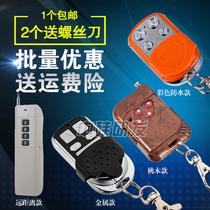 车库门卷帘门遥控器通用对拷贝电动卷闸门道闸伸缩门遥控钥匙433