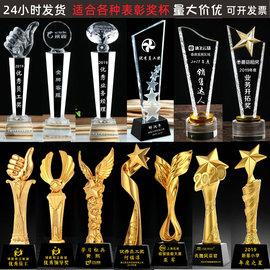 定制水晶奖杯创意五角星年会优秀员工篮球足球比赛树脂现货定做图片