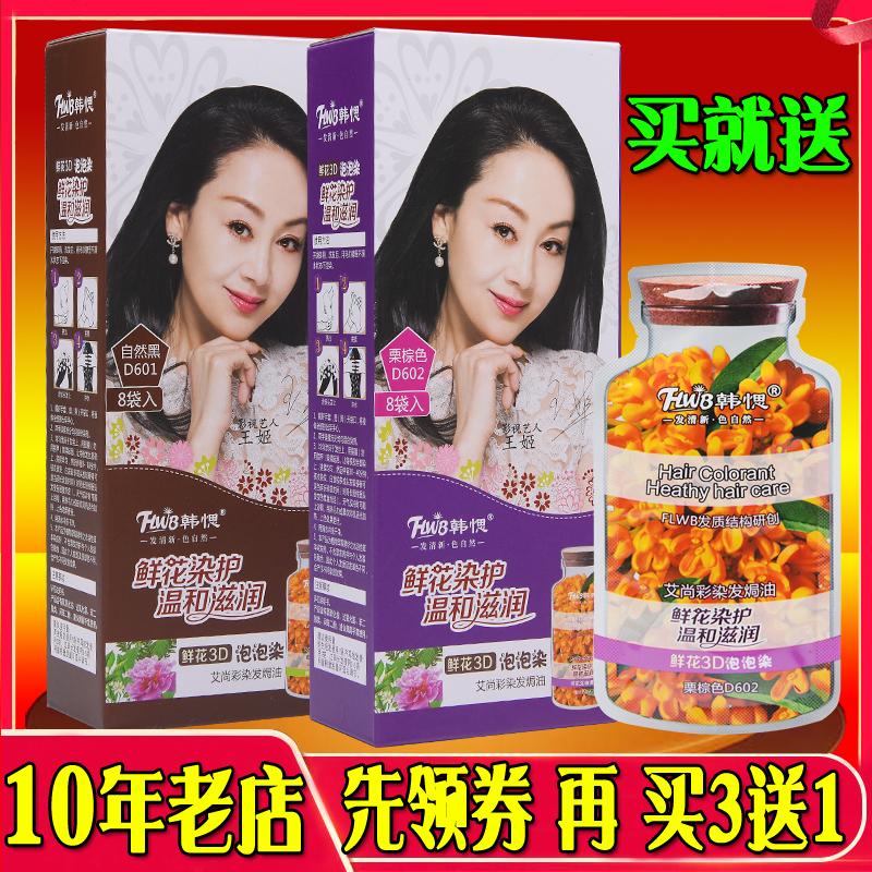 韩愢植物鲜花泡泡染生态植物染发膏艾尚彩鲜花3d头发染发剂买3送1