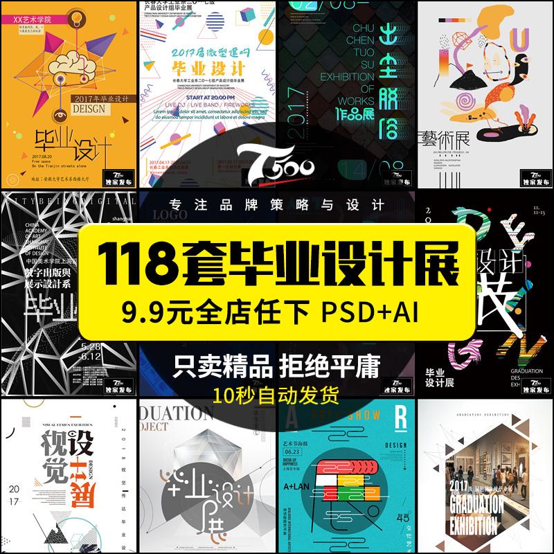 毕业设计展览会创意海报模板平面艺术作品集PSD素材展板ai大学生