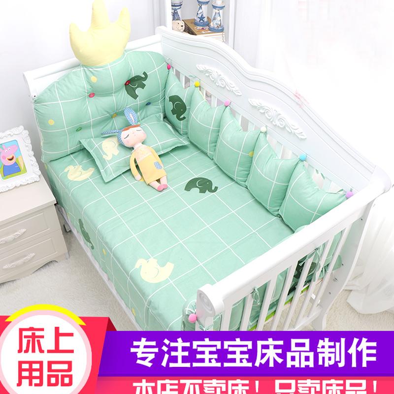 加厚定做纯棉婴儿床床围防撞挡布夏季宝宝儿童床上用品套件可拆洗