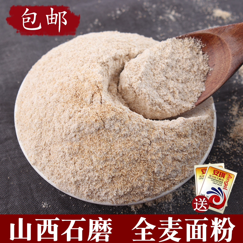 Grinded whole wheat flour containing wheat bran edible wheat flour can be used as whole wheat bread biscuit baking coarse grain 5 jin