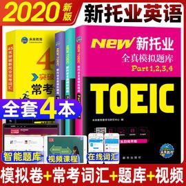 2020年新托业英语考试用书全真模拟题库Part1234567托业toeic英语阅读听力词汇专项突破教材真题试卷2020英语语法托业考试官方指南
