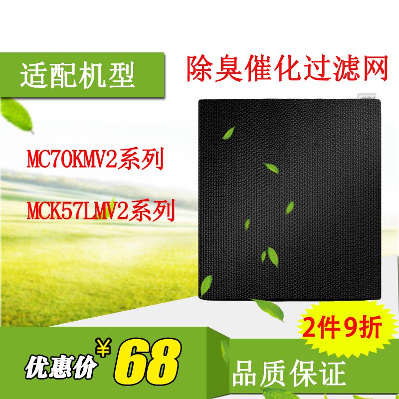 [城市绿色家园净化,加湿抽湿机配件]适配大金空气净化器除臭催化过滤网MC月销量0件仅售68元