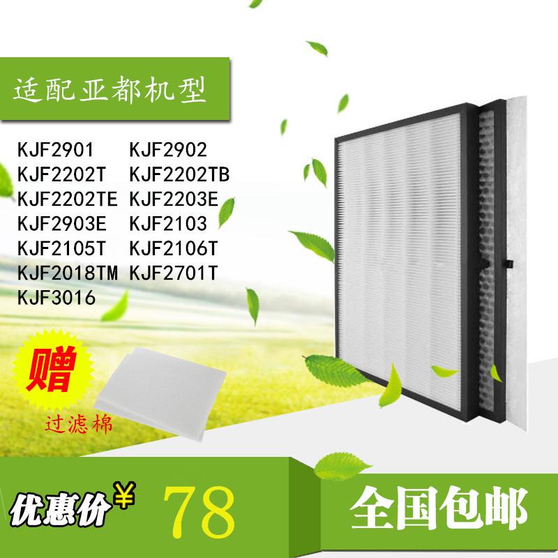 [城市绿色家园净化,加湿抽湿机配件]适配亚都空气净化器过滤网KJF220月销量0件仅售78元