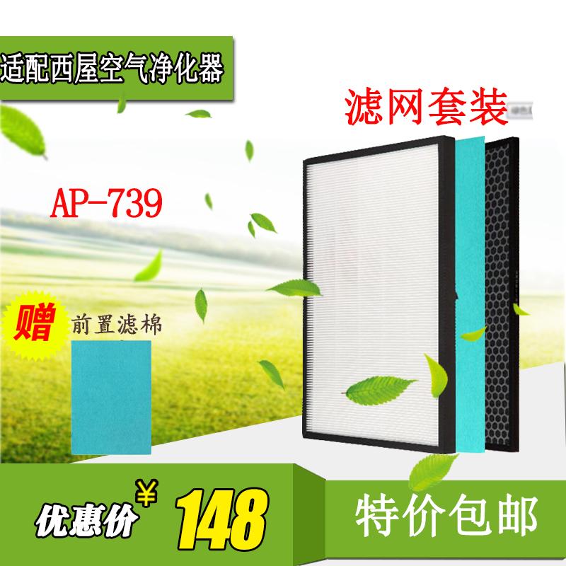 [城市绿色家园净化,加湿抽湿机配件]适配美国西屋空气净化器AP-739H月销量1件仅售148元