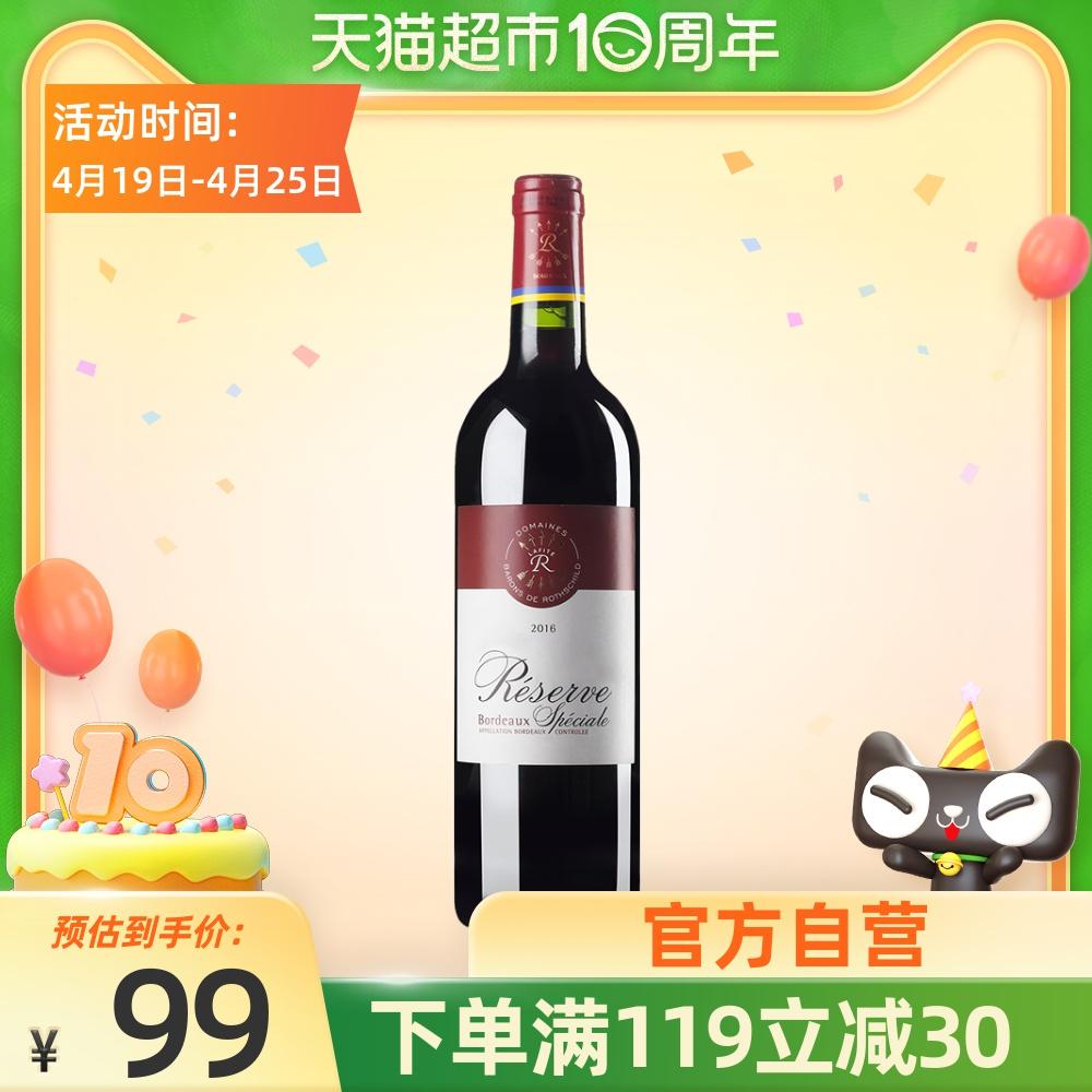 拉菲红酒法国原瓶进口珍藏波尔多AOC干红葡萄酒单支装750ml