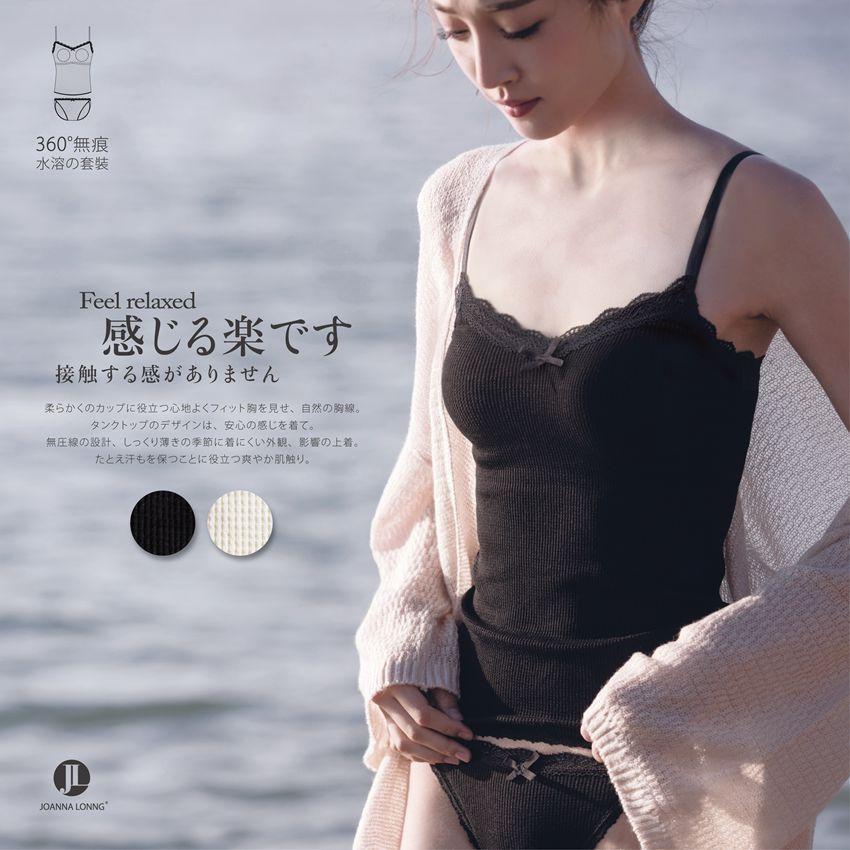 日本jl舒适纯棉立体无痕bra带内裤