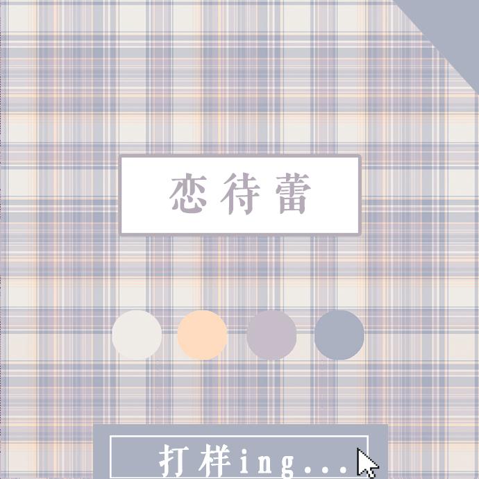 券后999.00元【啦啦酱】恋待蕾 原创JK制服格子裙图柄 人气前3名 10月开定