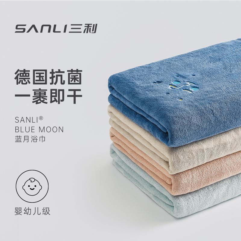 三利浴巾家用较纯棉全棉吸水速干不掉毛男女抗菌可穿可裹巾大毛巾