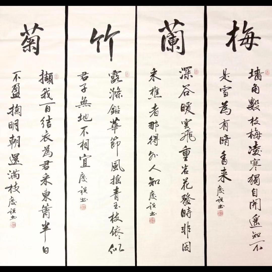 梅兰菊竹周庆祝纯手写书法作品白丁书院四条屏支持定制装裱